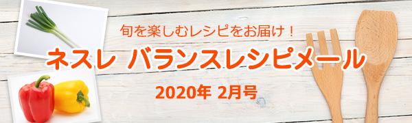 旬を楽しむレシピをお届け!ネスレ バランスレシピメール 2020年 2月号