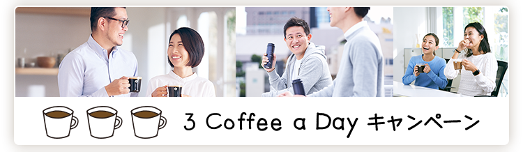 3 Coffee a Day キャンペーン