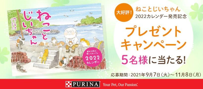 「ねことじいちゃん」2022 年版カレンダープレゼントキャンペーン
