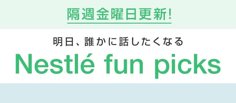 Nestle fun picks