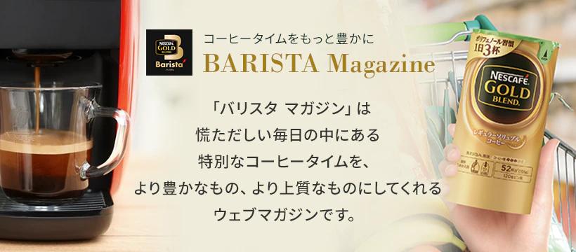バリスタ マガジン